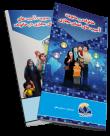 بروشور خانواده و مدیریت فضای مجازی