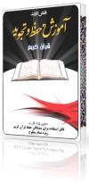 فلش کارت آموزش حفظ و تجوید قرآن کریم
