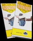 بروشور پیشگیری از کیف قاپی و جیب زنی