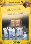 پوسترهای نمایشگاهی سخنی با اهل ایمان (30 پوستر)