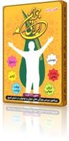 فلش کارت جوان ایرانی