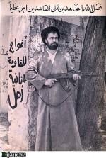 تصاویر سردار شهید مصطفی خمینی