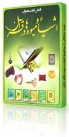 فلش کارت اشیاء و میوه ها در قرآن