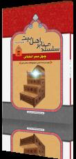 کتاب چهل منبر انقلابی