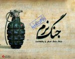 کاربران ایرانی اطمینانشان به سرورهای خارجی بیش از سرورهای داخلی از نظر نظارت حکومتی است...
