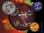 سیره رسول الله ابن هشام – زینب دختر خزیمه همسر رسول خدا (ص)