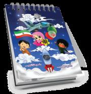 """دفترچه یادداشت """"طرح ما میتوانیم"""""""