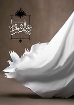 بشارت تولد زینب و گریه علی علیه السلام