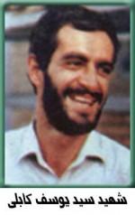 تصویر سردار شهید یوسف کابلی