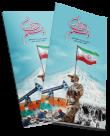 بروشور وطنم ایران