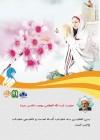 پوسترهای نمایشگاهی حجاب در کلام بزرگان (24 پوستر)