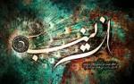 دوران کودکی حضرت زینب علیها السلام